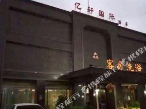 民權億軒國際酒店