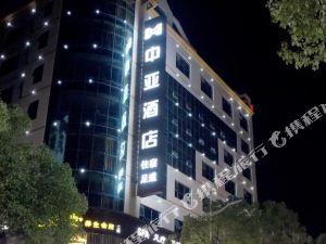 樂平中亞酒店