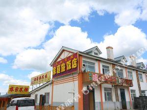 家庭旅飯店(長白山高山花園店)