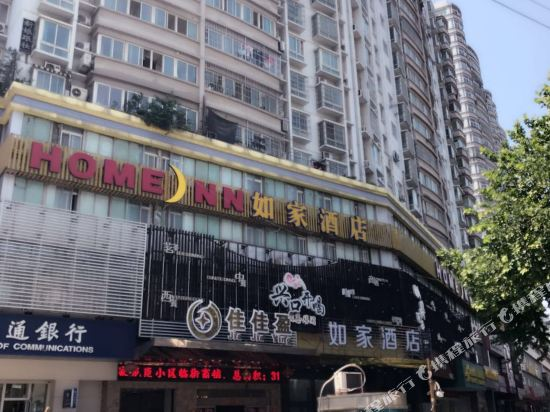 Home Inn (Wuhan Xudong Friendship Avenue)