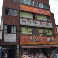 釜山HARVARD民宿酒店預訂