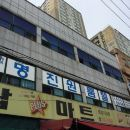釜山MYUNG JIN民宿(Myung Jin House Busan)