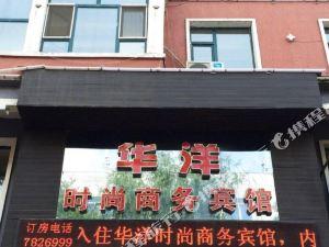 白山靖宇華洋時尚商務賓館