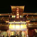芷江山水大酒店(原善水大酒店)