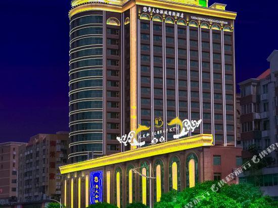 廣州粵大金融城國際酒店
