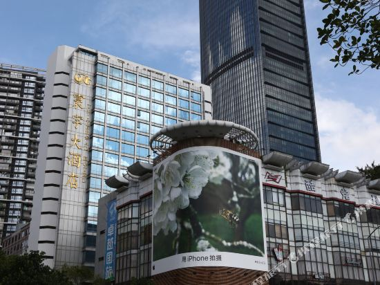 深圳寰宇大酒店(Shenzhen Universal Hotel)外觀