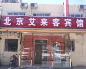 北京艾來客賓館