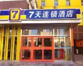 7天連鎖酒店(秦皇島東北大學珠江道店)