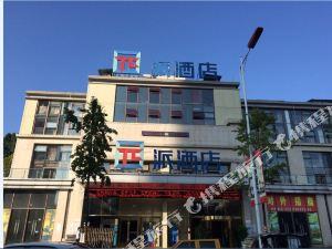 派酒店(遂寧西山北路店)