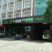 晉中介休宇鑫源酒店