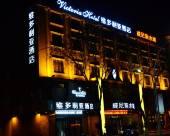 偃師維多利亞酒店