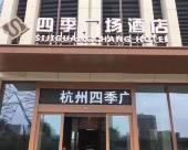 杭州四季廣場酒店