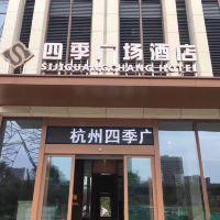 杭州四季廣場酒店酒店預訂