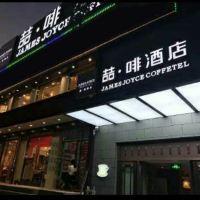 喆啡酒店(北京前門店)酒店預訂
