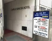 東京池袋絹屋膠囊酒店-限男性