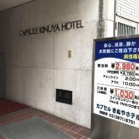 東京池袋絹屋膠囊酒店-限男性酒店預訂