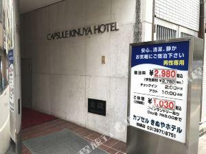 東京池袋絹屋膠囊酒店-限男性(Capsule Kinuya Hotel Ikebukuro Tokyo - Men Only)