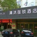 清沐連鎖酒店(無為府苑路店)(原江豪之星賓館)