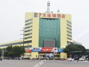 7天連鎖酒店(辛集聯通大廈店)