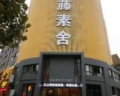 桐鄉青藤素舍藝術酒店