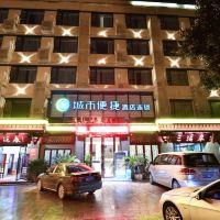 城市便捷酒店(重慶銅梁店)(原春芳賓館)酒店預訂