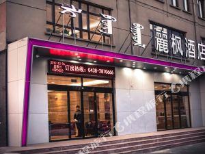 酈楓酒店(松原世紀新城店)