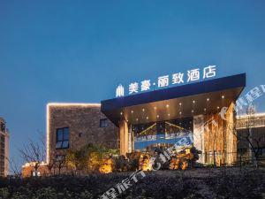 美豪麗致酒店(南京仙林旗艦店)