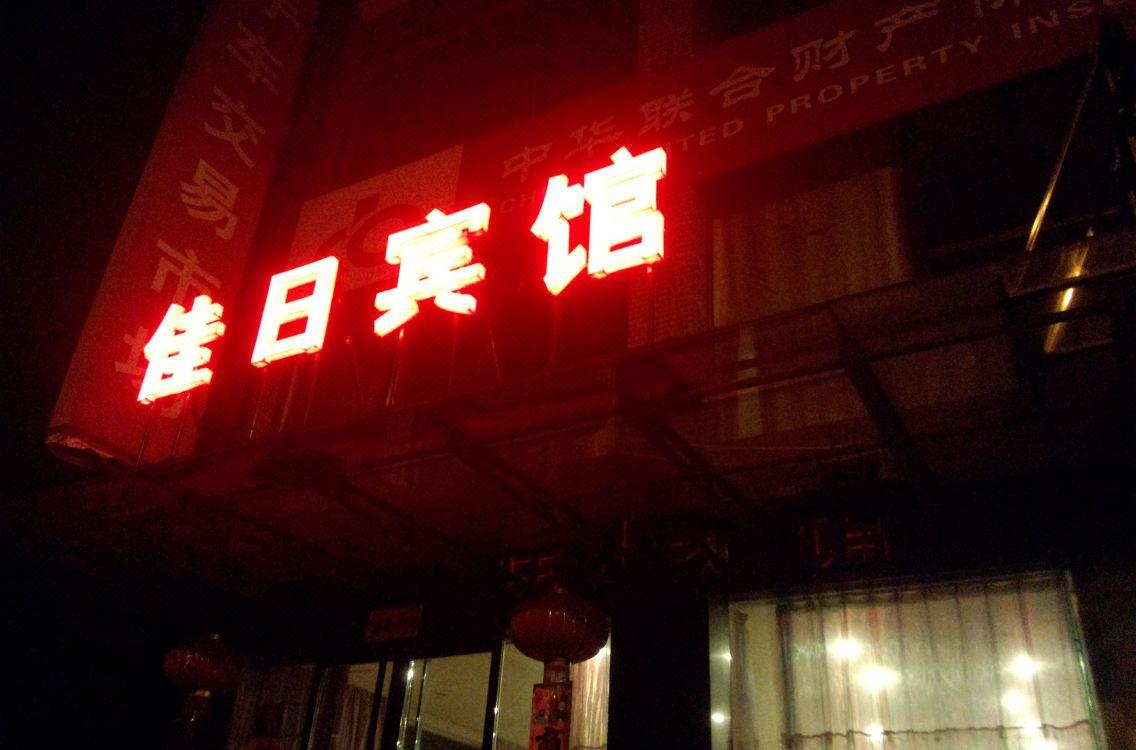 杭州桐廬佳日賓館
