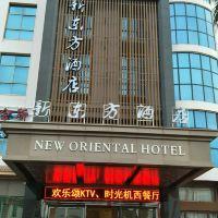新東方酒店酒店預訂