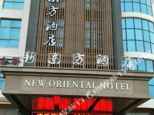 新東方酒店