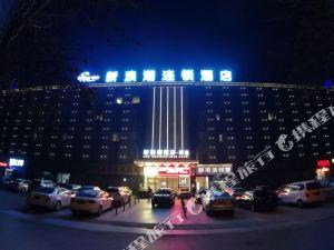 新浪潮精品酒店(東營北二路店)