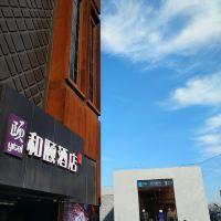 和頤酒店(上海陸家嘴聯洋店)酒店預訂