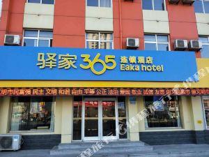 驛家365連鎖酒店(黃驊滄海路店)
