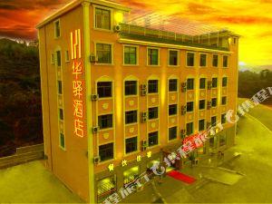 華驛酒店(龍巖土樓店)