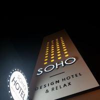 蘇荷酒店酒店預訂
