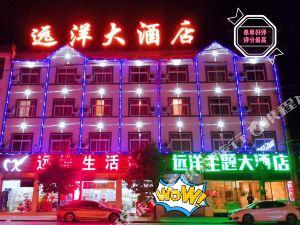 龍陵遠洋主題大酒店