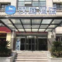 漢庭酒店(上海虹橋樞紐七寶滬星路店)(原七寶二店)酒店預訂