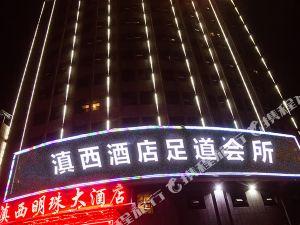 雲縣滇西明珠大酒店