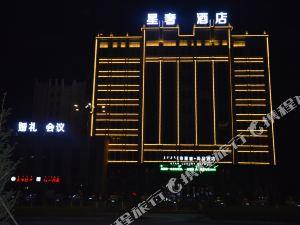 赤峯星奢·尚品酒店