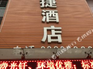 咸陽興平品度快捷酒店