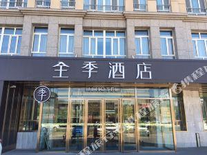 全季酒店(石河子店)