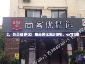 尚客優精選酒店(上海虹橋國展中心徐涇北城店)