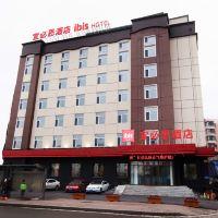 宜必思酒店(哈爾濱會展中心紅旗大街店)酒店預訂