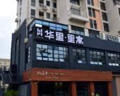華里裏寓酒店(深圳海上世界店)