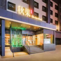 秋果酒店(北京六裏橋店)酒店預訂