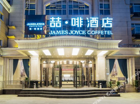 James Joyce Coffetel (Kunming Yunnan University Cuihu)