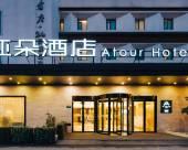 上海虹橋國展吳中路亞朵酒店