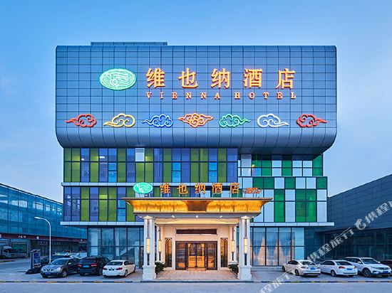 Vienna Hotel (Xi'an Silk Road International Convention and Exhibition Center)