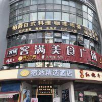 宿適精選酒店(上海漕河涇開發區店)酒店預訂