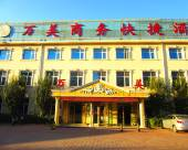 滄州萬美商務酒店